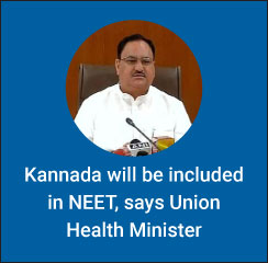 Kannada will be included in NEET, says Union Health Minister