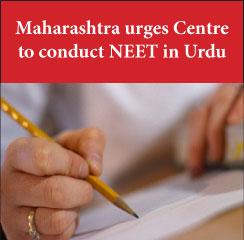 Maharashtra urges Centre to conduct NEET in Urdu