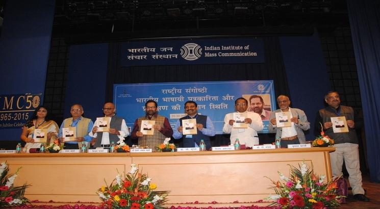 IIMC to introduce Bengali Journalism in Dhenkanal Campus