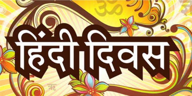 Hindi Day 2021: History, significance, competitions, wishes and more