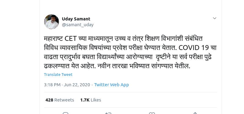 Maharashtra_CET-exams-postponed