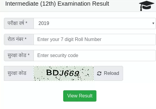 UP Board result 2020 10th, 12th Login Window Image