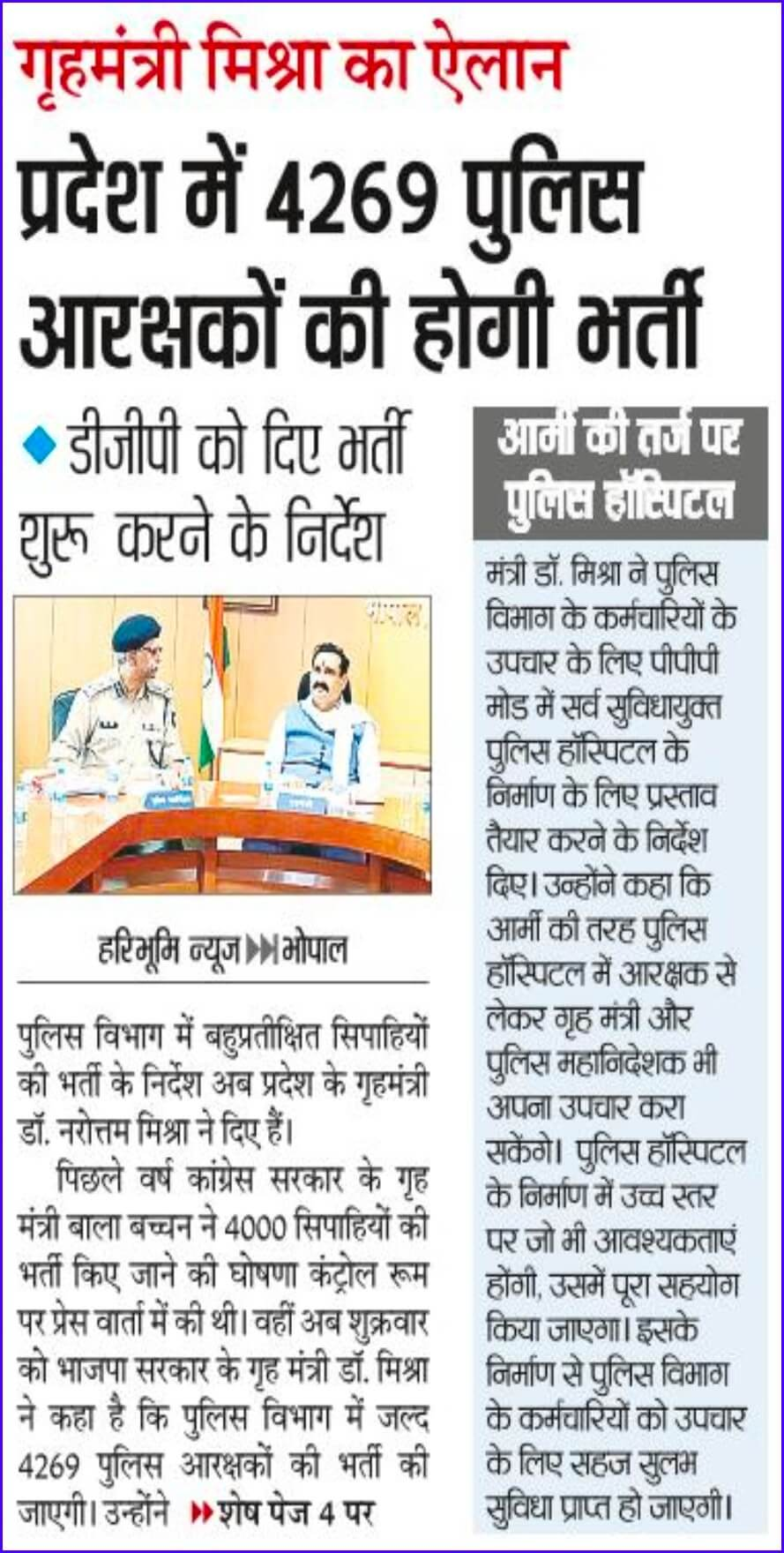 Mp-Police-Constable-Online-Form