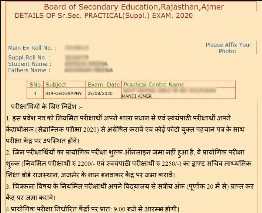 RBSE-12th-Supply-Admit-Card-for-Practicals