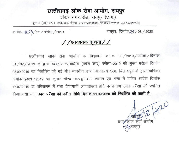 CGPSC_Civil_Judge_2019_Mains_Date_Released_Check_New_Dates_Here_notice_careers360