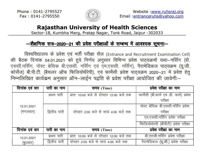 RUHS-exam-date-notice