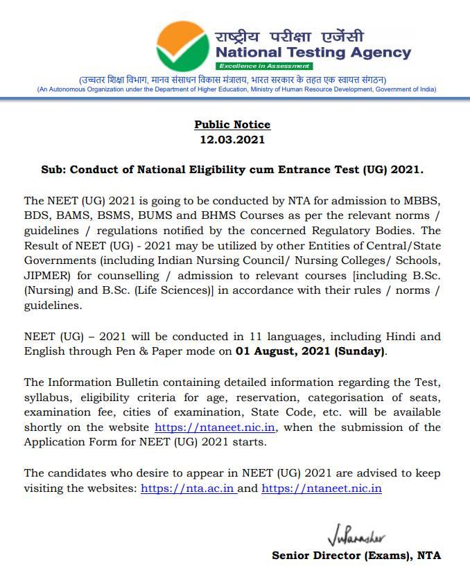 neet-exam-date-announced