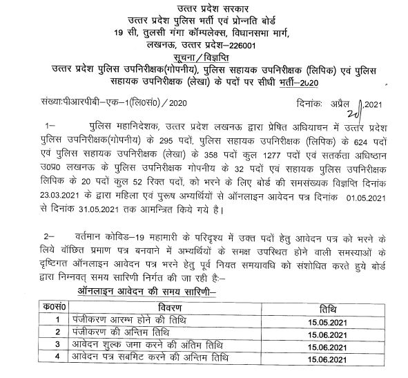 up-police-notification-2021