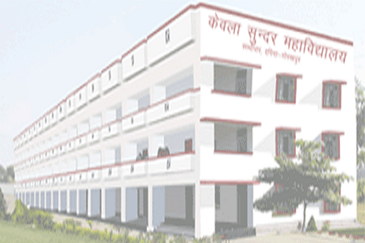 https://cache.careers360.mobi/media/colleges/social-media/media-gallery/10821/2019/4/4/Campus View of Kevala Sundar Mahavidyalay Gorakhpur_Campus-View.png