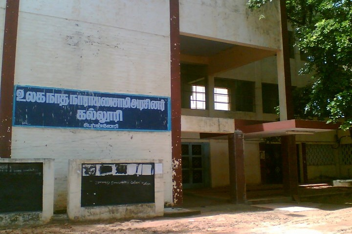https://cache.careers360.mobi/media/colleges/social-media/media-gallery/13372/2019/5/7/Campus View of Loganatha Narayanasamy Government Arts College Ponneri_Campus-View.jpg
