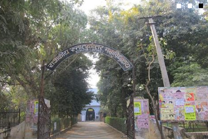 https://cache.careers360.mobi/media/colleges/social-media/media-gallery/13616/2018/12/29/Campus View of Government PG College Rajgarh_Campus-View.jpg