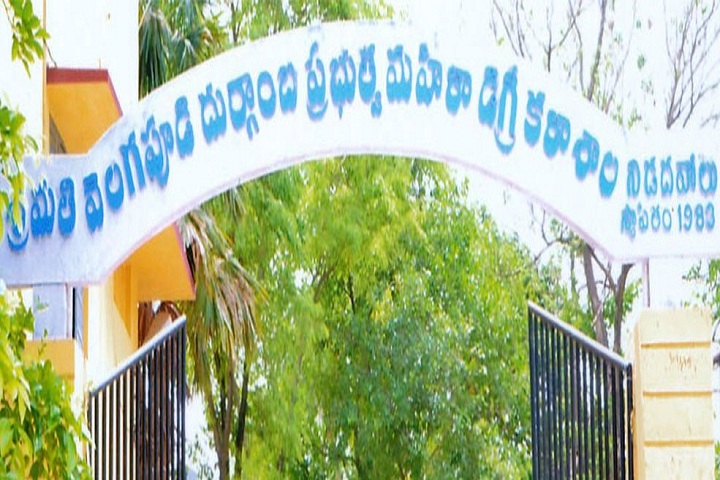 https://cache.careers360.mobi/media/colleges/social-media/media-gallery/14884/2019/1/9/Entrance Gate of SVD Government Degree College for Women Nidadavole_Campus-View.jpg