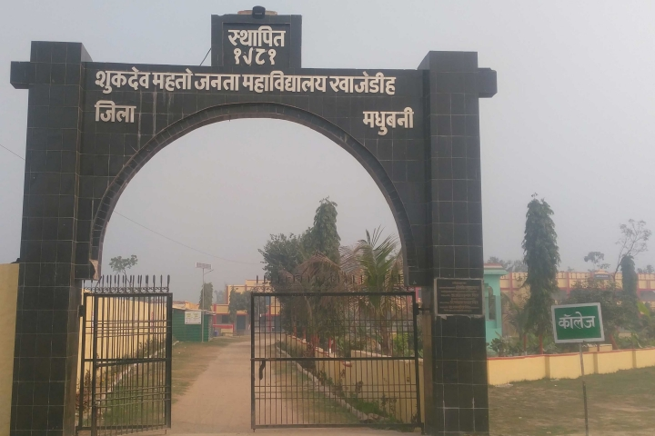 https://cache.careers360.mobi/media/colleges/social-media/media-gallery/18514/2018/11/15/Campus view of Shukdeo Mahto Janta Mahavidyalaya Madhubani_Campus-view.jpg