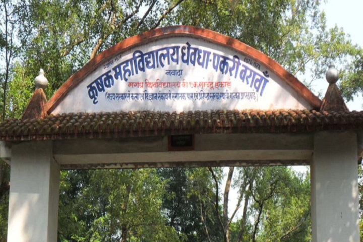 https://cache.careers360.mobi/media/colleges/social-media/media-gallery/19194/2018/11/29/Entrance Gate Of Krishak College Nawada_Campus-View.png