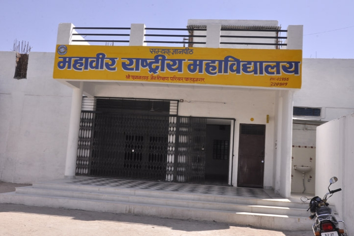 https://cache.careers360.mobi/media/colleges/social-media/media-gallery/21644/2019/5/6/Campus-View of Mahaveer Ambesh Guru PG College Fatehnagar_Campus-View.jpg