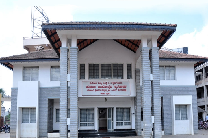 https://cache.careers360.mobi/media/colleges/social-media/media-gallery/22962/2019/6/21/Campus View of MES MS Padmavathamma MK Sambasiva Setty First Grade College For Women Chickmagalur_Campus-View.jpg