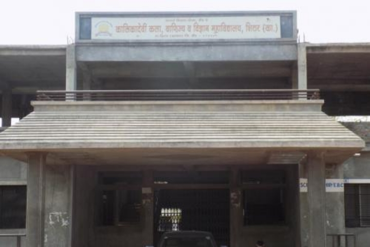 https://cache.careers360.mobi/media/colleges/social-media/media-gallery/23127/2020/3/13/Entrance View of Kalikadevi Arts Commerce and Science College Kasar_Campus-View.jpg
