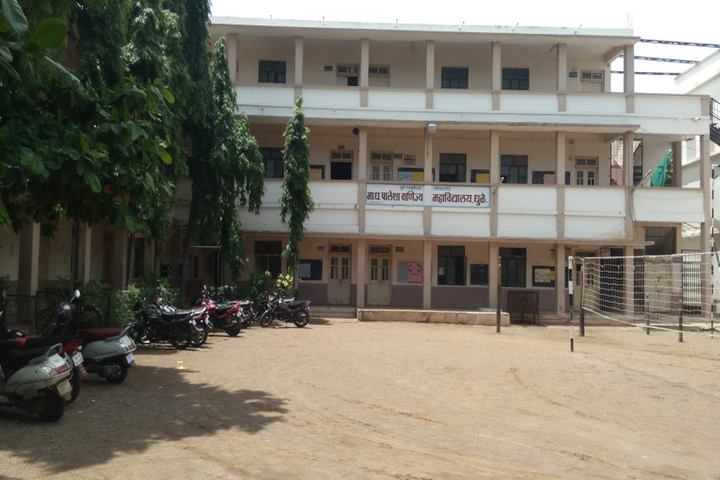 https://cache.careers360.mobi/media/colleges/social-media/media-gallery/23163/2019/1/7/Campus view of MD Palesha Commerce College Dhule_Campus-view.png