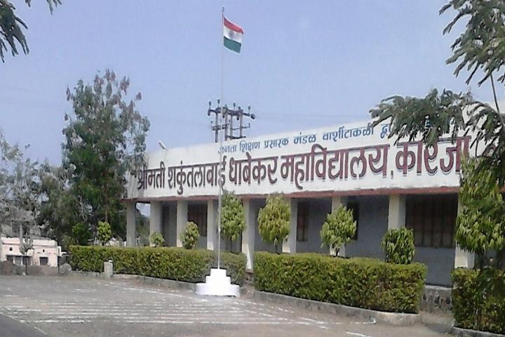 https://cache.careers360.mobi/media/colleges/social-media/media-gallery/23322/2018/1/23/Smt-Shakuntalabai-Dhabekar-Mahavidyalaya-Karanja1.jpg