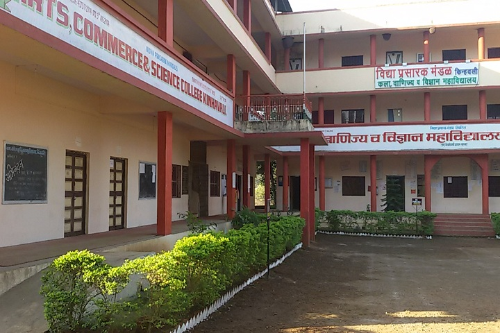 https://cache.careers360.mobi/media/colleges/social-media/media-gallery/23999/2020/6/30/Campus-View of Vidya Prasarak Mandals Arts Commerce and Science College Shahapur_Campus-View.jpg