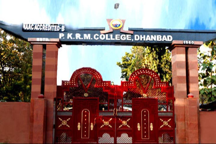 https://cache.careers360.mobi/media/colleges/social-media/media-gallery/8141/2018/12/10/Front View of P K Roy Memorial College Dhanbad_Campus-View.jpg