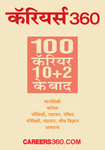 100 Careers after 10+2 (Hindi)