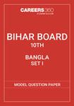 BSEB 10th Model Question Paper 2018: Bangla (SET 1)