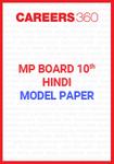 MP board 10th Hindi Model Paper
