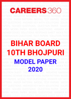 Bihar Board 10th Bhojpuri Model Paper 2020
