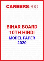 Bihar Board 10th Hindi Model Paper 2020