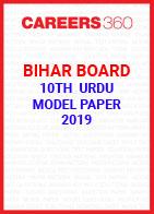 Bihar Board 10th Urdu Model Paper 2019