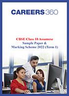 CBSE Class 10 Assamese Sample Paper & Marking Scheme 2022 (Term 1)