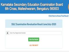 Karnataka SSLC Revaluation Result 2020 Declared; Direct Link Here