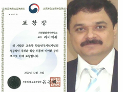 JNU Professor Receives Award From South Korea's Education Minister