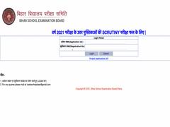 Bihar Board Releases Class 12 Scrutiny Result
