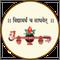 Phaltan Education Society's College Of Engineering, Satara