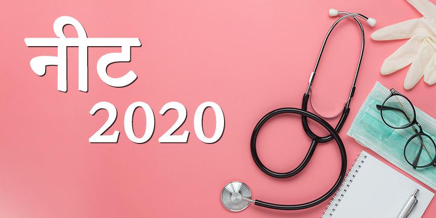 नीट 2020 (NEET 2020)