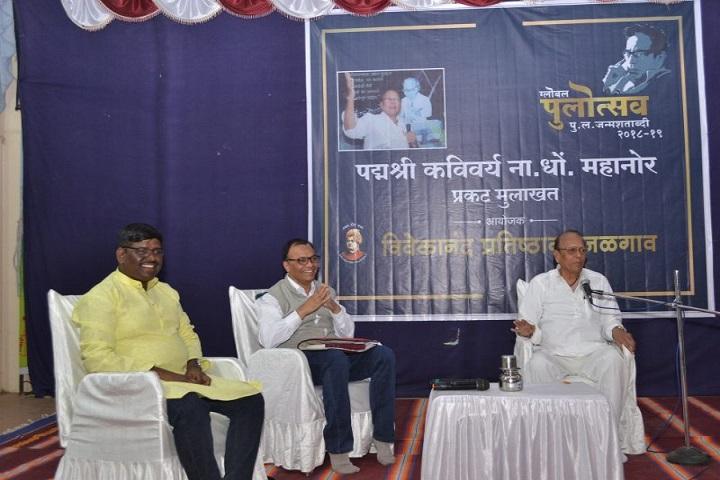 Kashinath Palod Public School-Event