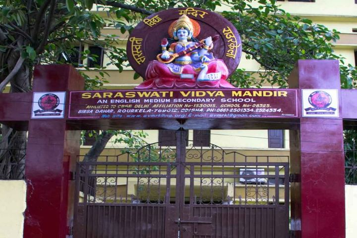 Saraswati Vidya Mandir-School Entrance