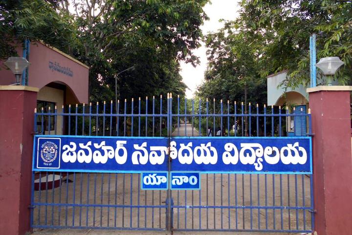 Jawahar Navodaya Vidyalaya Yanam-Entrance
