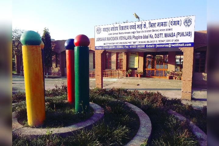 Jawahar Navodaya Vidyalaya-School Front View
