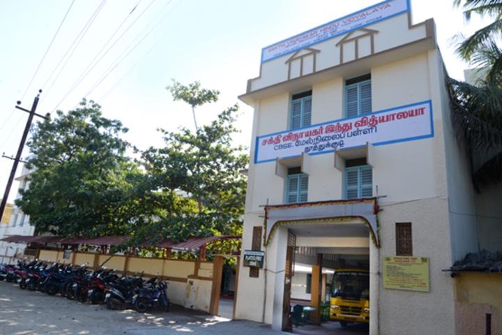 Shakti Vinayakar Hindu Vidyalaya S S-Campus-View