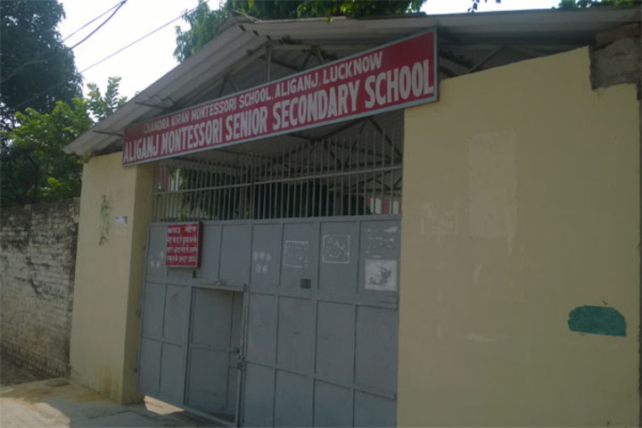 Aliganj Montessori School  - School Entrance