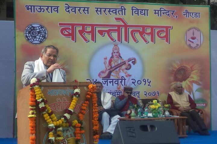 B Devras Saraswati Vidya Mandir-Speech