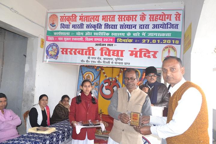 Saraswati Vidya Mandir-Others prize