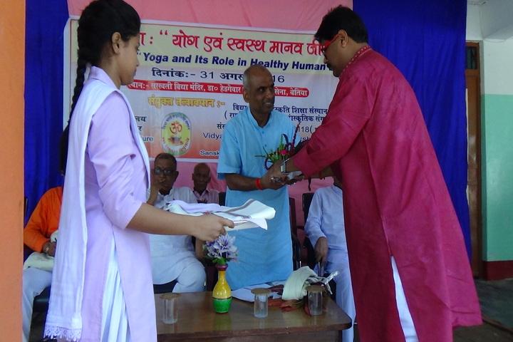 Saraswati Vidya Mandir-Guest