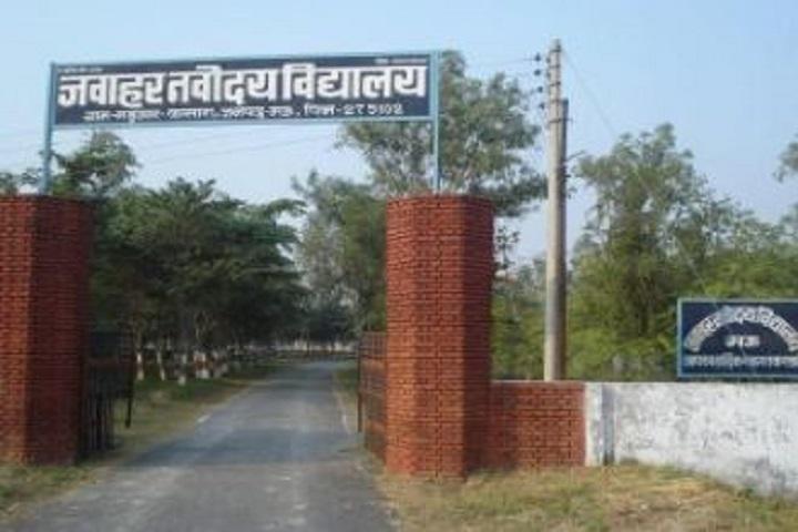 Jawahar Navodaya Vidyalaya-Jawahar Navodaya Vidyalaya-Campus Entrance View