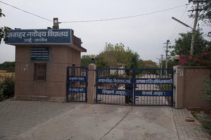 Jawahar Navodaya Vidyalaya-Gate-View