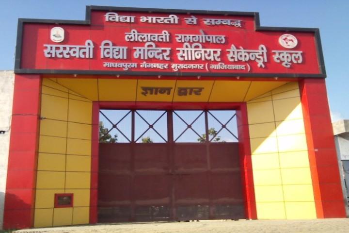 Leelawati Ramgopal Saraswati Vidya Mandir-Gate-View