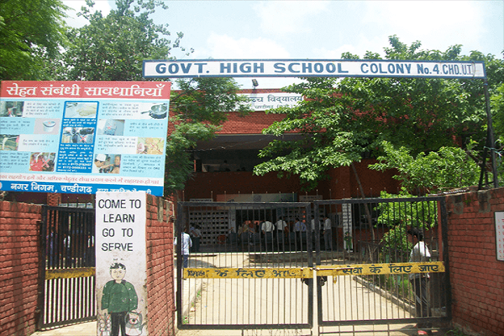 Government High School-Campus entrances